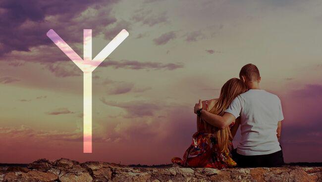 Руна Альгиз в любви и отношениях