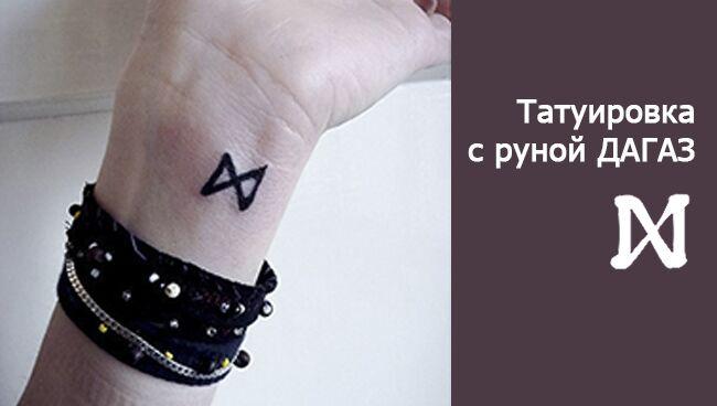 руна Дагаз татуировка