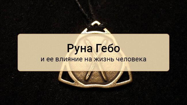 Руна гебо - Константин Сельченок