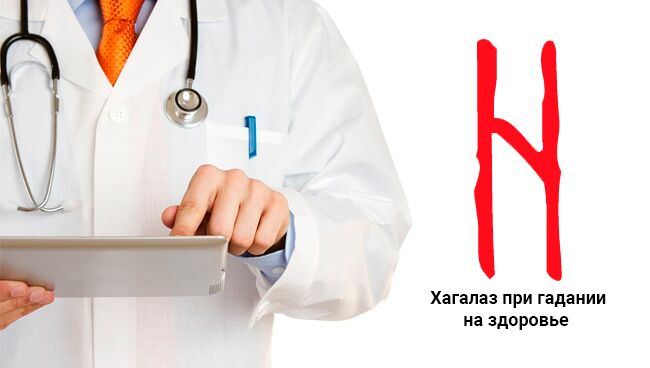 Руна Хагалаз здоровье