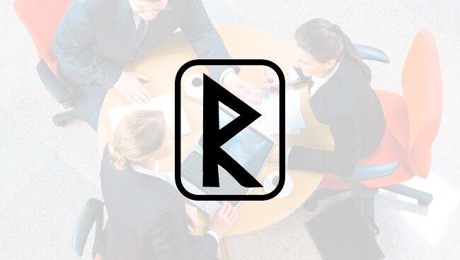 Руна Райдо работа и бизнес