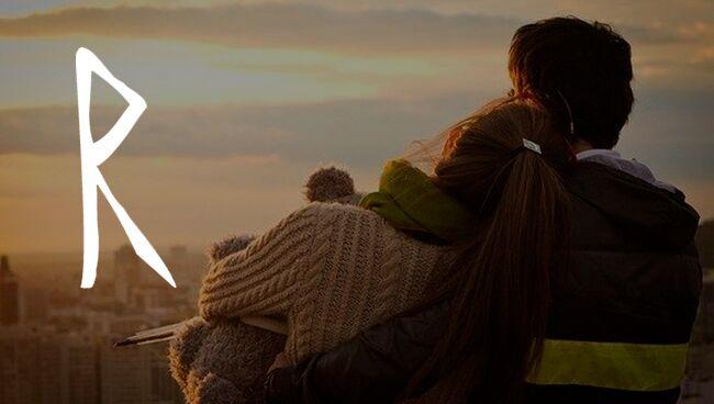 Руна Райдо любовь и отношения