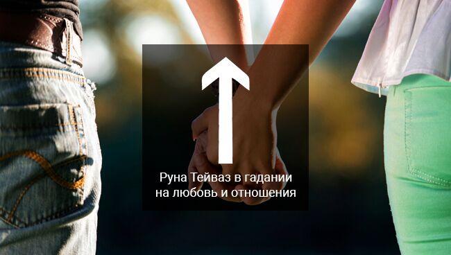 Руна Тейваз в любви и отношениях