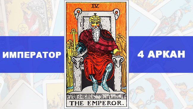 император таро значение