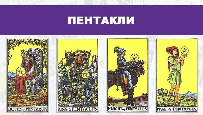 Значение Младших Арканов Таро пентакли