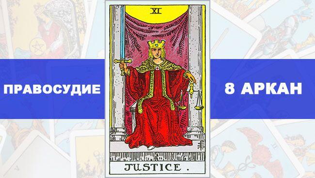 правосудие таро значение