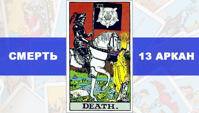 смерть таро значение