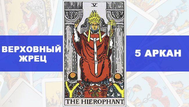 верховный жрец, иерофант таро значение