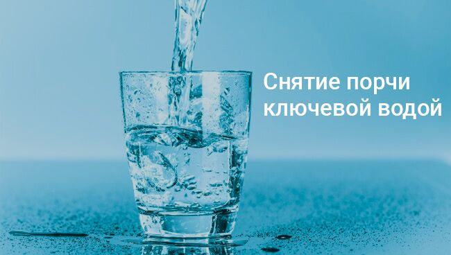 Снятие порчи ключевой водой