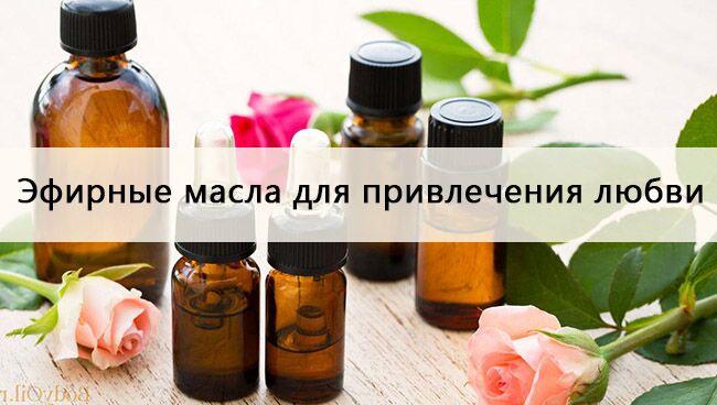 эфирные масла привлечение любви