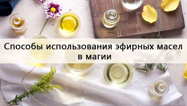 эфирные масла использование