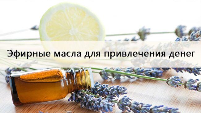 эфирные масла привлечение денег