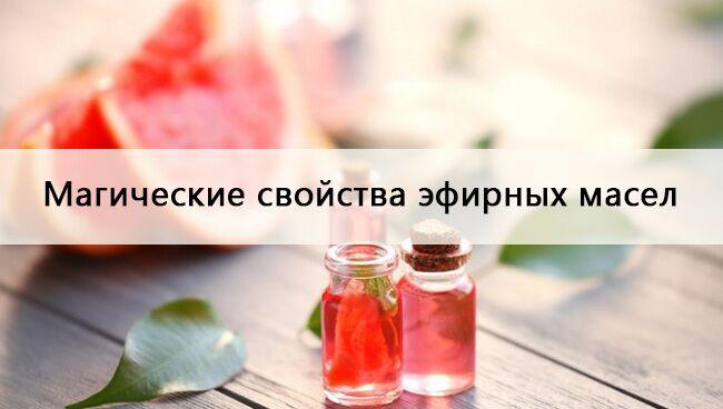 эфирные масла свойства
