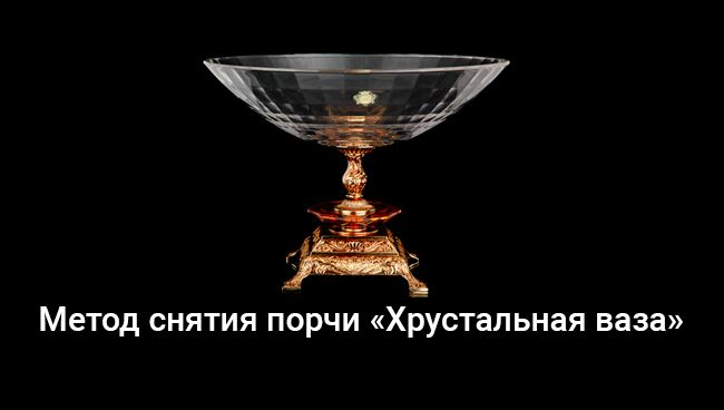 Снятие порчи Хрустальная ваза
