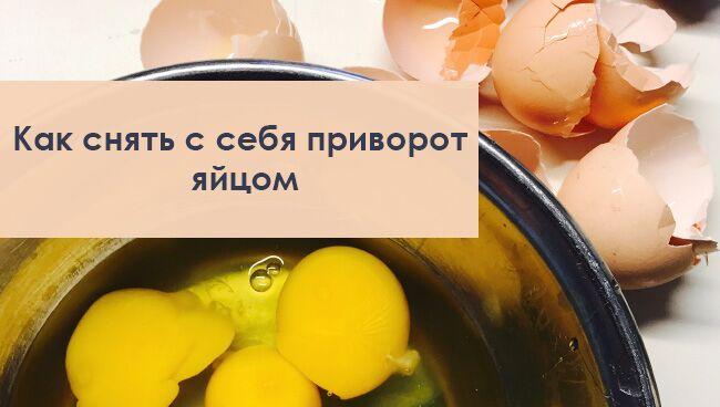 снять приворот яйцом