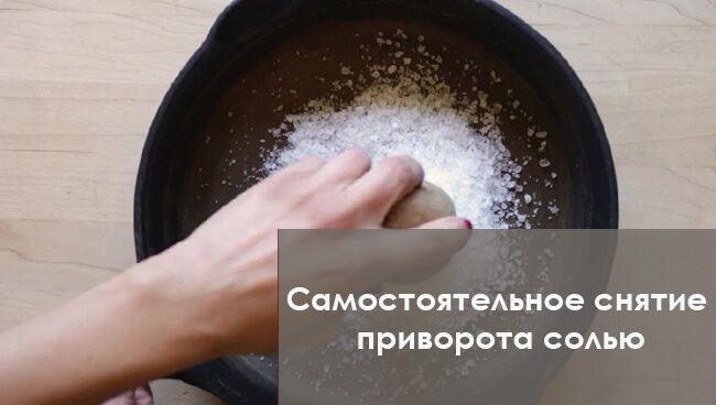как снять приворот с сына солью