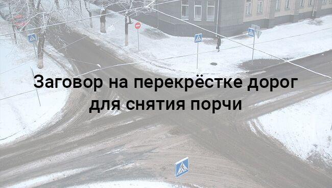 Снятие порчи на перекрёстке дорог