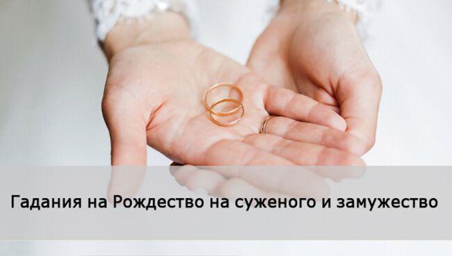 гадание на суженого и замужество