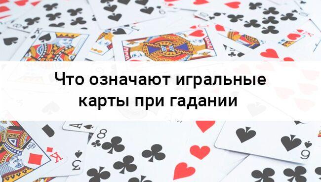 толкование игральных карт