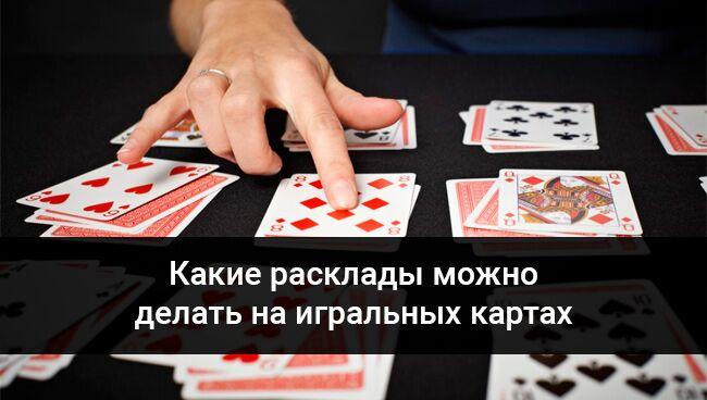 расклады на игральных картах