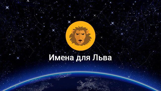 Имена для Льва