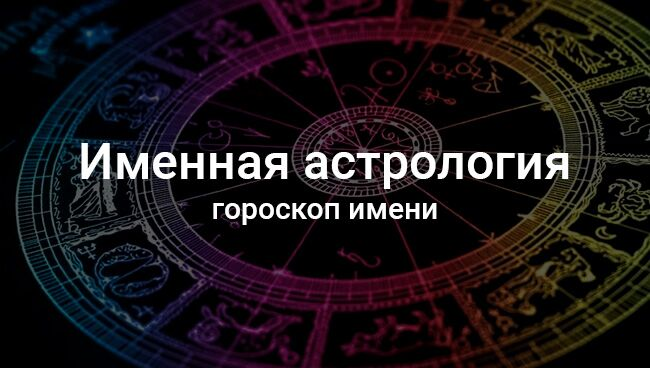 Именная астрология