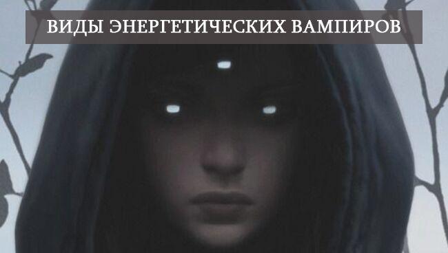 энергетические вампиры виды