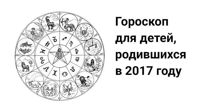 детский гороскоп на 2017