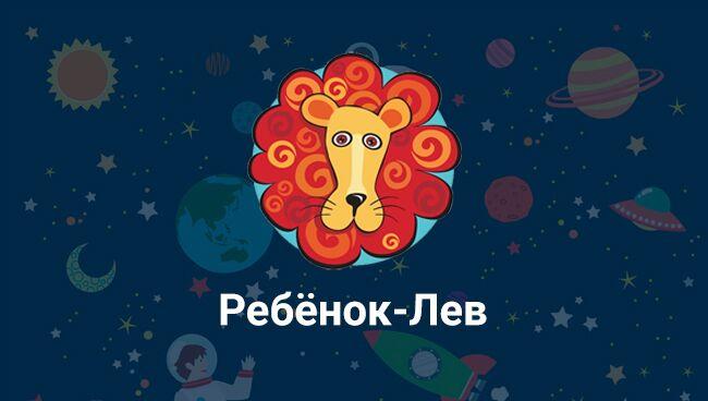 Общая характеристика ребенка, рожденного под знаком льва.