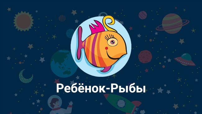 ребёнок-Рыбы