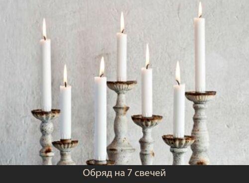 обряд семь свечей