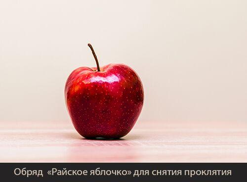 обряд райское яблочко