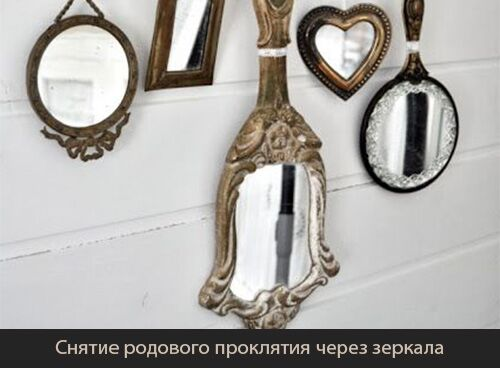 снять родовое проклятие через зеркала