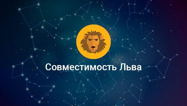 Совместимость Льва