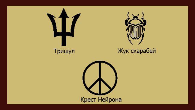 символы сатанистов тришул жук скарабей
