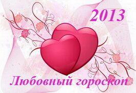 Любовный гороскоп на год черной водяной змеи