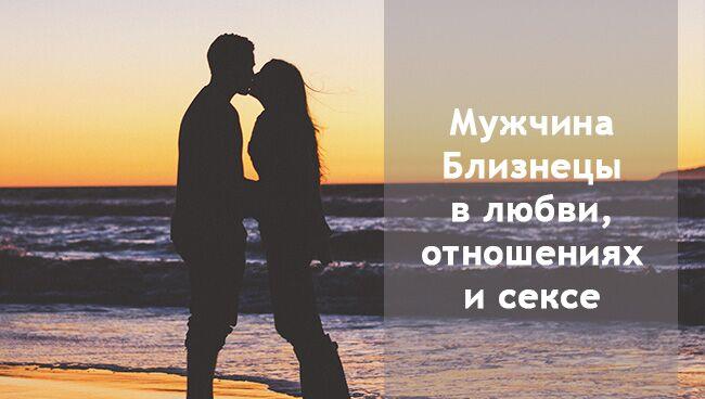 Мужчина-Близнецы: характеристика знака Зодиака в любви и отношениях