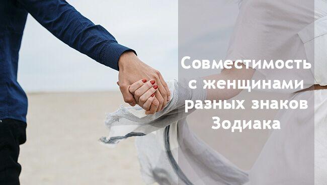характеристиками совместимости в любви мужчины-Близнецы