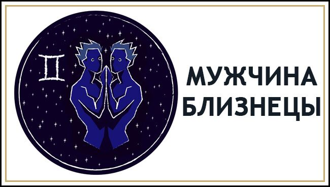 Мужчина-Близнецы: характеристика знака Зодиака