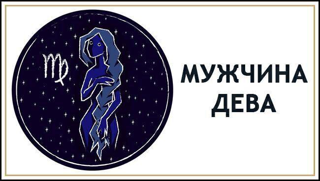 Мужчина-Дева: характеристика знака Зодиака