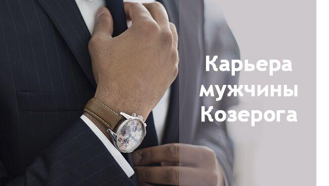 мужчина Козерог карьера