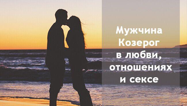 мужчина Козерог в отношениях, любви, сексе, постеле