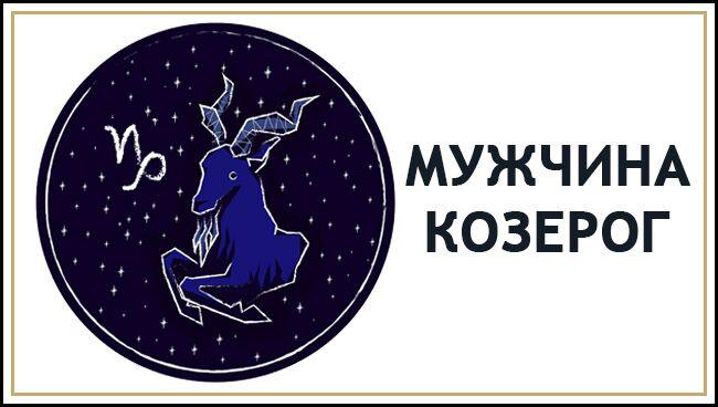 мужчина Козерог: характеристика знака Зодиака