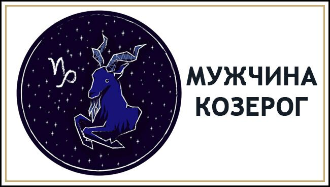 Козерог знак зодиака мужчина характеристика любовь
