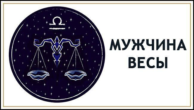 Мужчина-Весы: характеристика знака Зодиака