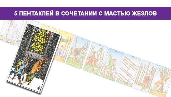 5 (Пятёрка) Пентаклей Таро значение в сочетании с мастью Жезлов