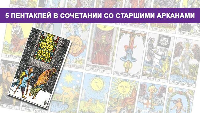 5 (Пятёрка) Пентаклей Таро значение в сочетании со Старшими Арканами