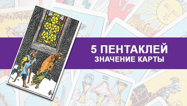 5 (Пятёрка) Пентаклей Таро значение