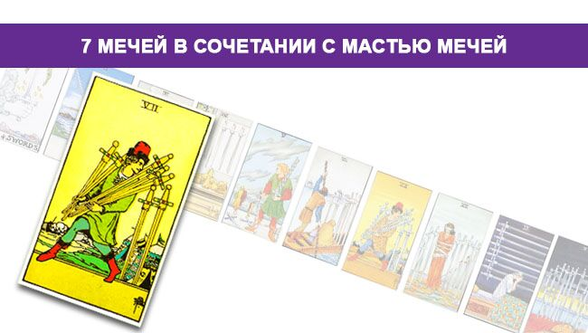 7 (Семёрка) Мечей Таро значение в сочетании с мастью Мечей