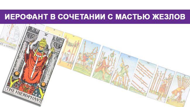 Сочетание карты Таро Иерофант с мастью Жезлов